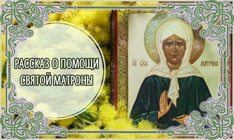 Рассказ о помощи святой Матроны