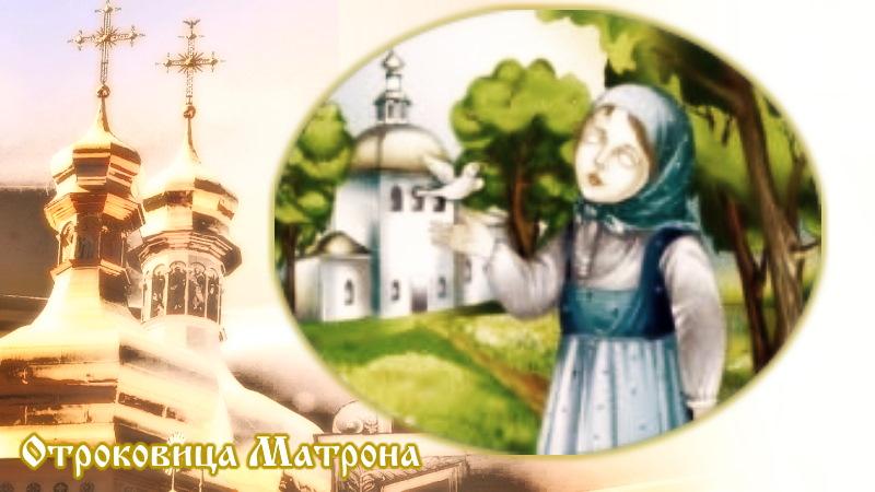 Житие святой Матроны. Отроковица Матрона