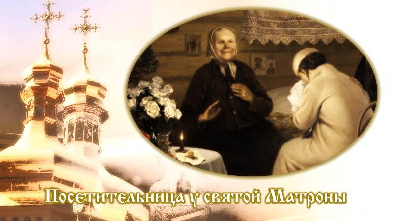 Посетительница у святой Матроны