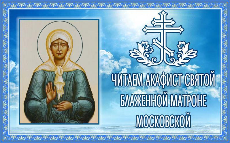 Читаем акафист святой Матроне Московской