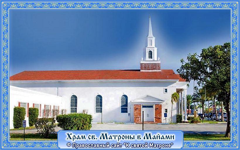 Храм святой Матроны в США, в Майами