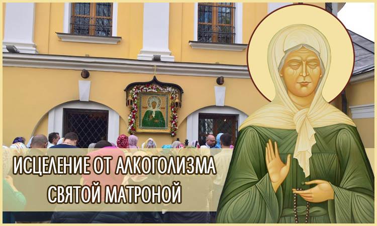 Исцеление от алкоголизма святой Матроной