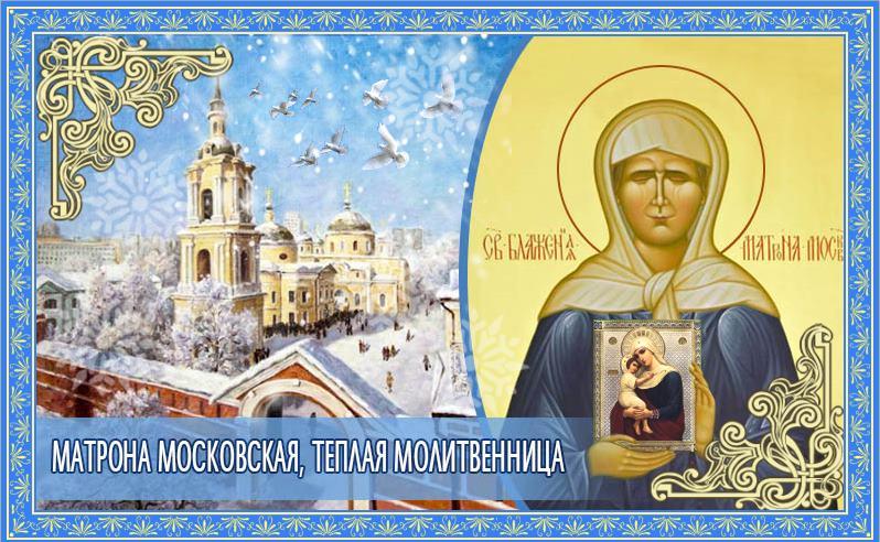 Матрона Московская, теплая молитвенница
