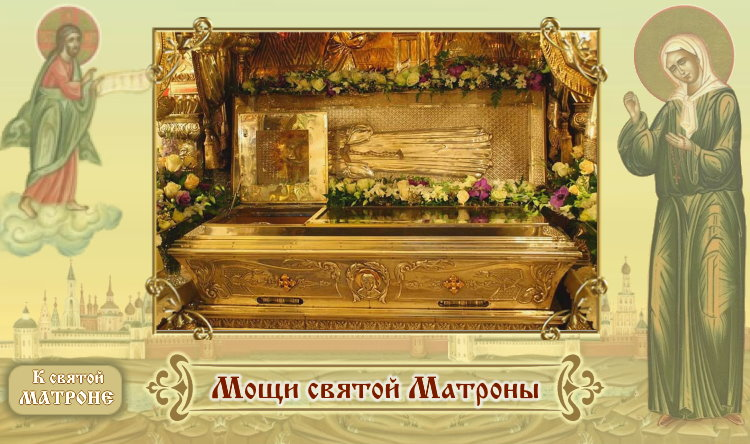 Мощи святой Матроны