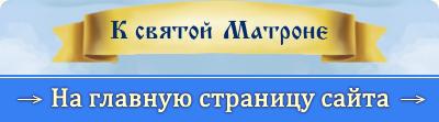 Православный-сайт-о-святой-Матроне