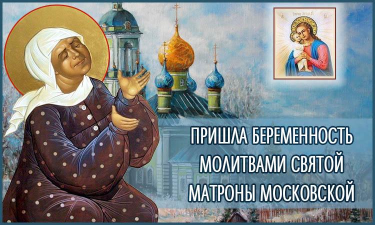 Пришла беременность молитвами святой Матроны Московской