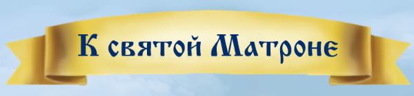 Сайт о святой Матроне Московской