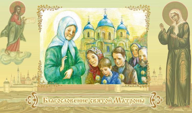 Святая блаженная Матрона Московская. Благословение