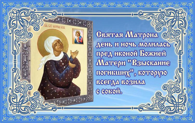 Святая Матрона молится Божией Матери