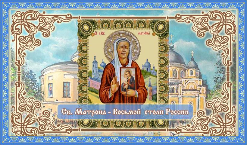 Святая Матрона - восьмой столп России