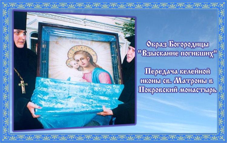 Икона Взыскание погибших. Написанный по заказу святой Матроны