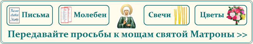 Письма и просьбы к мощам святой Матроны