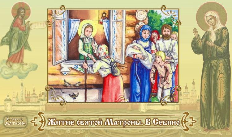 Житие святой Матроны. В Себино
