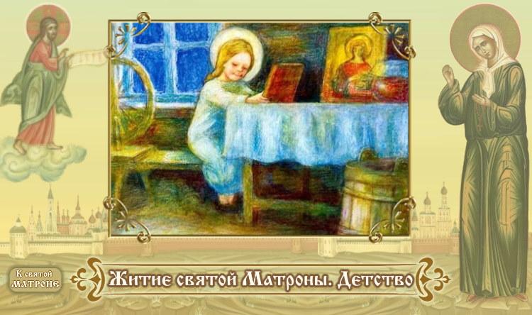Житие святой Матроны. Детство