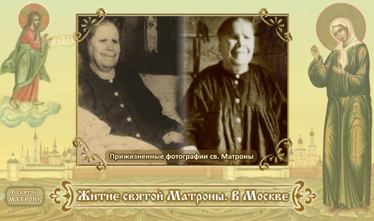 Житие святой Матроны - В Москве