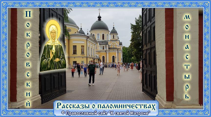 Рассказы о паломничествах к мощам святой Матроны