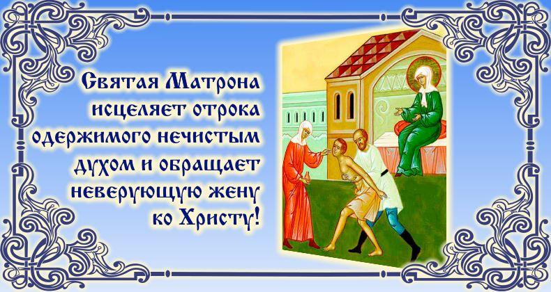 Святая Матрона исцеляет ребенка