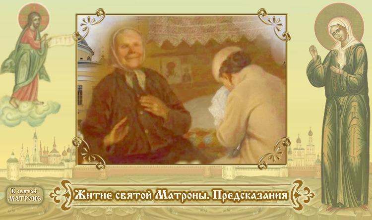 Житие святой Матроны. Предсказания