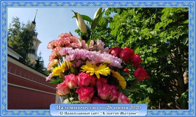 Цветы к мощам святой Матроны Московской