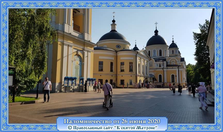 Покровский монастырь 26 июня 2020