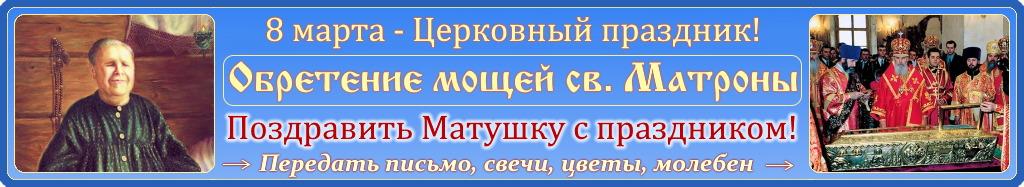День Обретения мощей святой Матроны