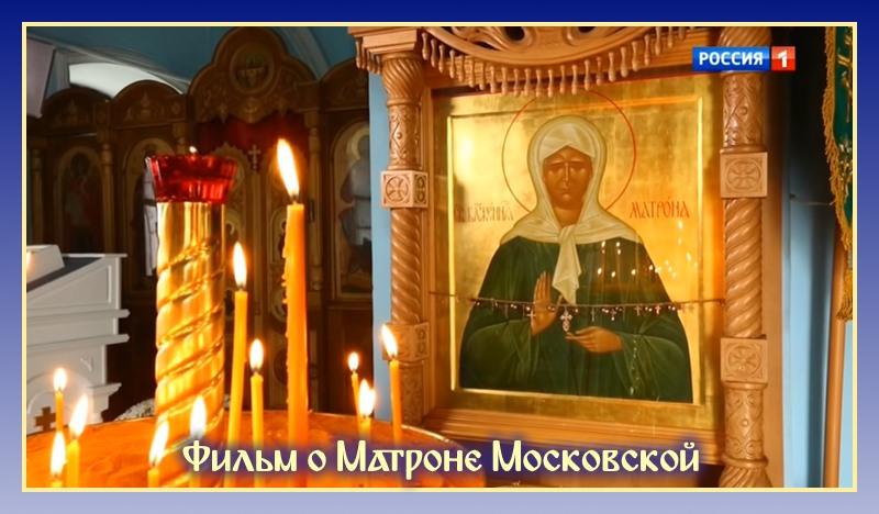 Фильм о Матроне Московской