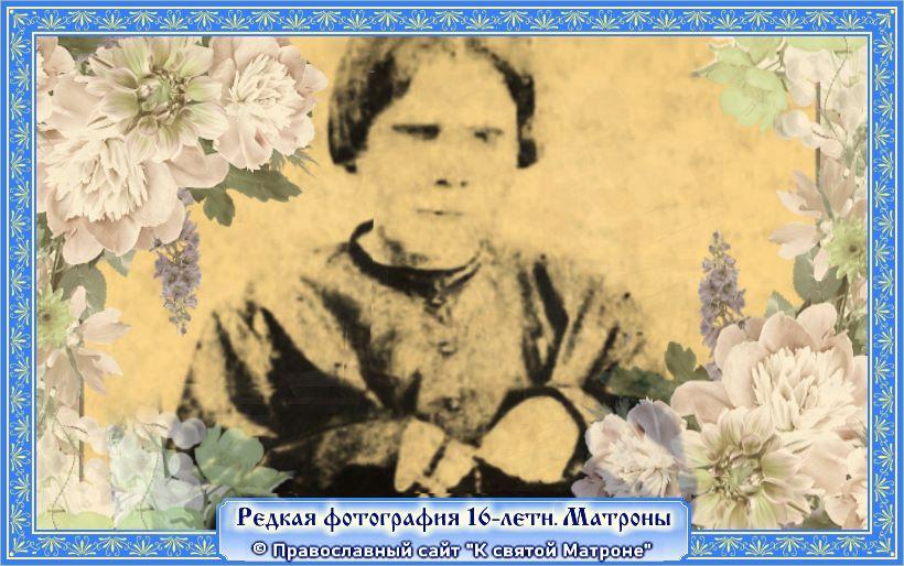 Фотография святой Матроны в детстве