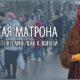 Святая Матрона: Приходите ко мне как к живой