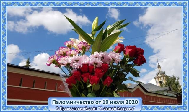 Букет цветов Матронушке
