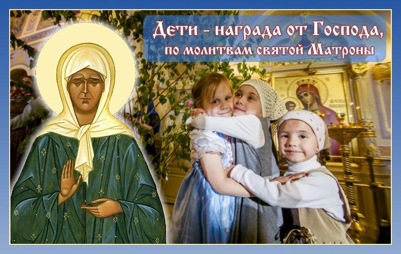Дети награда от Господа, по молитвам св. Матроны