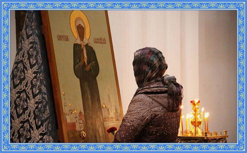 Молитва святой Матроне в Храме