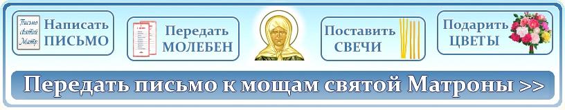 Передать письмо, к мощам святой Матроны