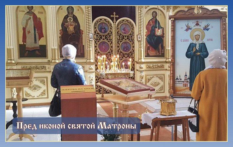 Перед иконой святой Матроны Московской