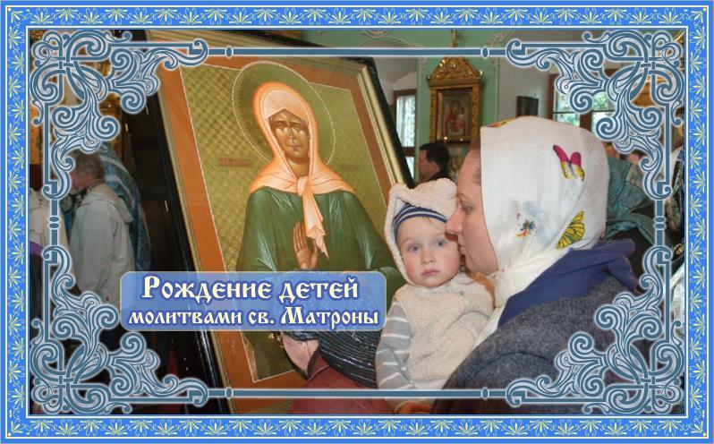 Рождение детей молитвами святой Матроны!