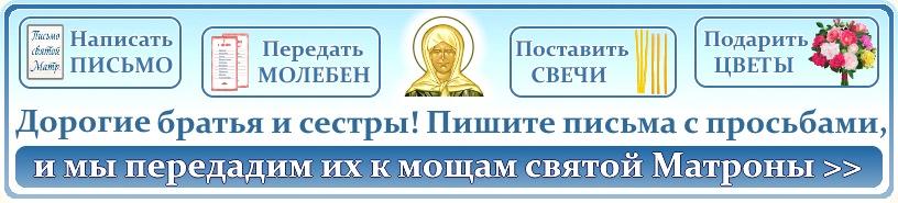 Передать письмо с просьбами к мощам святой Матроны