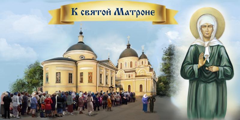 О сайте. К святой Матроне
