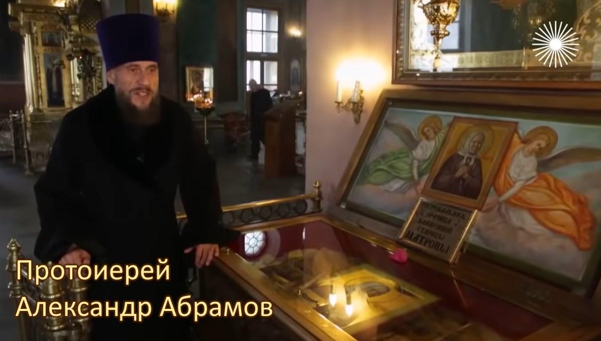 Протоиерей Александр Абрамов у мощей святой Матроны