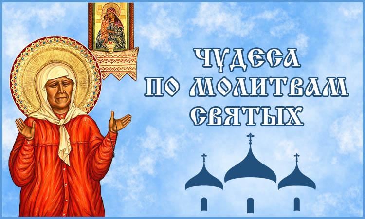 Чудеса по молитвам святых