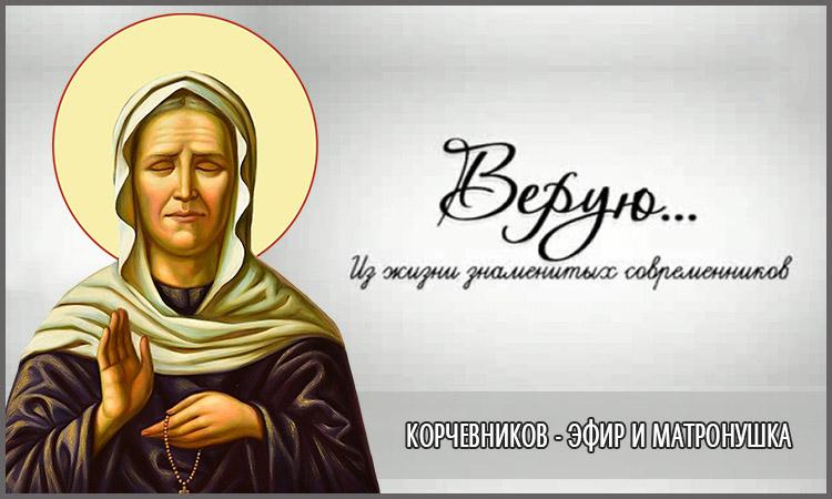 Корчевников - Эфир и Матронушка