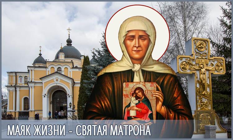 Маяк жизни – святая Матрона
