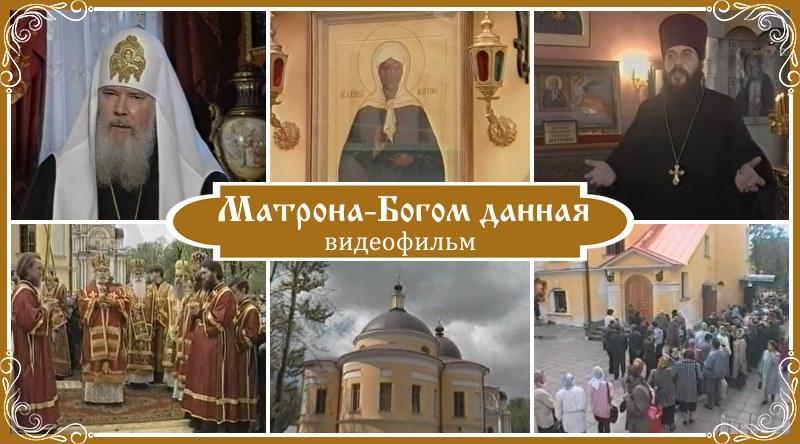 Матрона - Богом данная