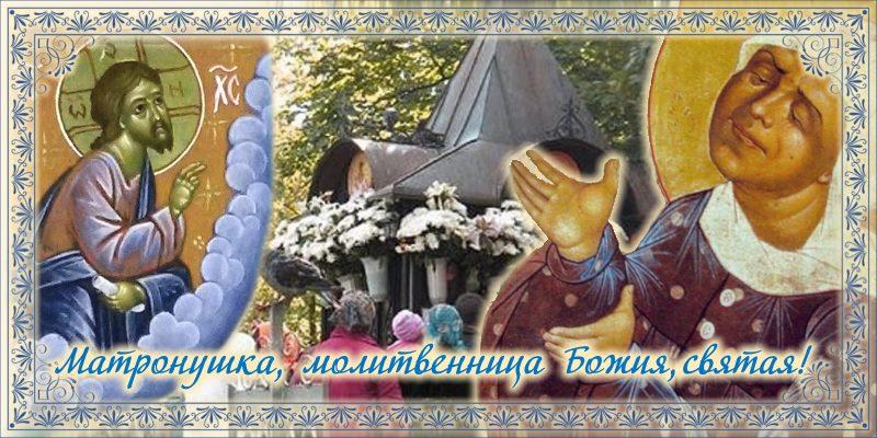 Матронушка молитвенница Божия святая!