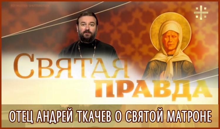Отец Андрей Ткачев о святой Матроне Московской