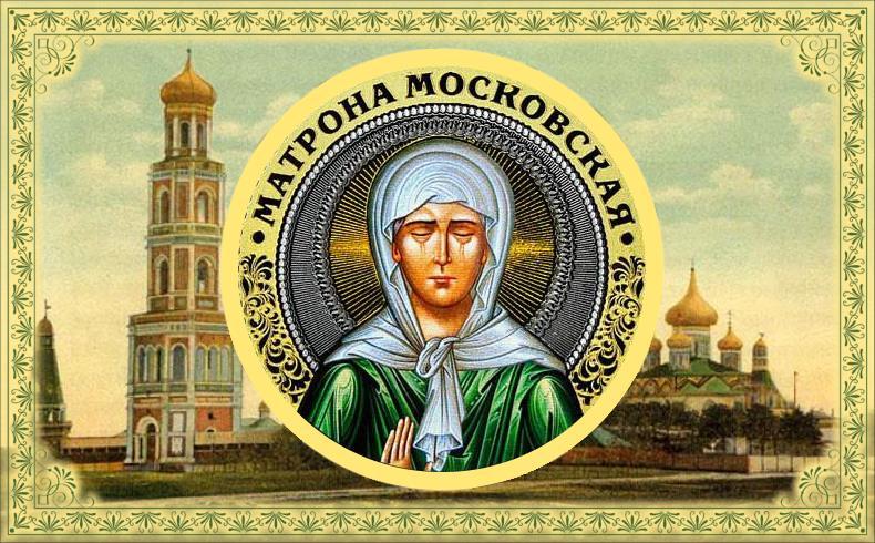 Русской земли украшение. Матрона Московская