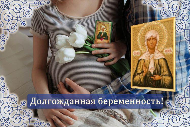 Беременность, молитвами святой Матроны