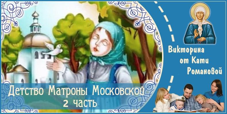 Детство Матроны Московской