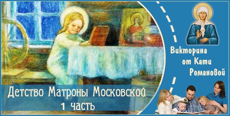 Детство святой Матроны - Викторина 1 часть