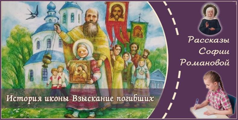 История иконы Взыскание погибших