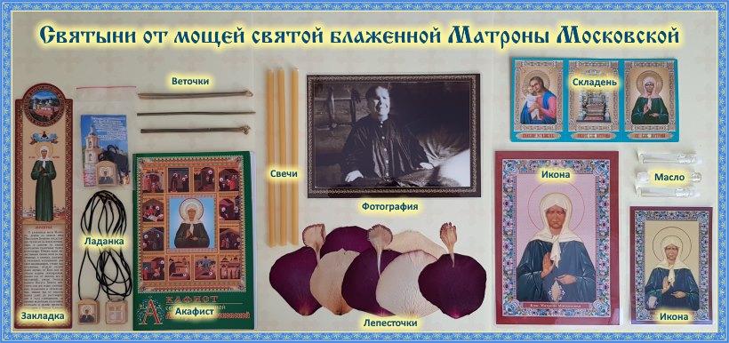 Масло - икона святой Матроны