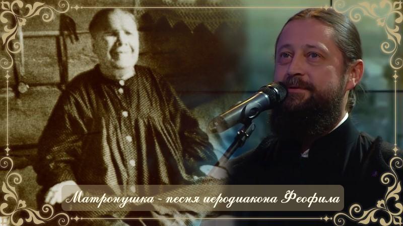 Матронушка - песня иеродиакона Феофила